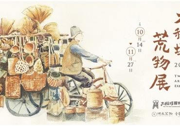 2017大稻埕荒物展—台灣人的日常器物|Twatutia Aramono Exhibitio|國際藝術節TTTIFA