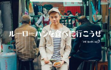 【特輯】老闆!滷肉飯一碗・ルーローハンを食べに行こうぜ  Minced Pork Rice please! ❘ ❙ ❚ 西城 Taipei West Town