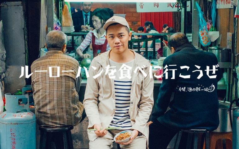 【特輯】老闆!滷肉飯一碗・ルーローハンを食べに行こうぜ