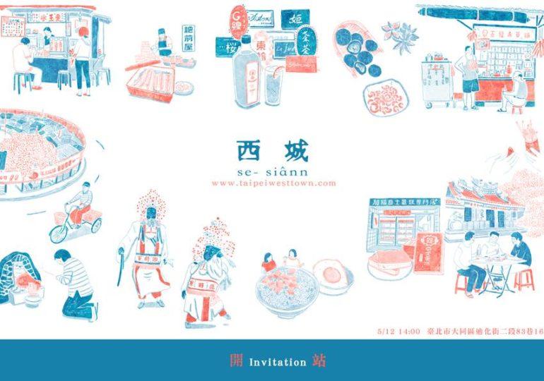 西城 Taipei West Town 愛你 ! 在今天我們終於開站了!