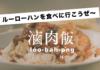 ルーローハンを食べに行こうぜ~ [ ビデオ ] 日本語