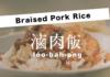 台北老派滷肉飯 Taipei's Classic ~Braised Pork Rice~