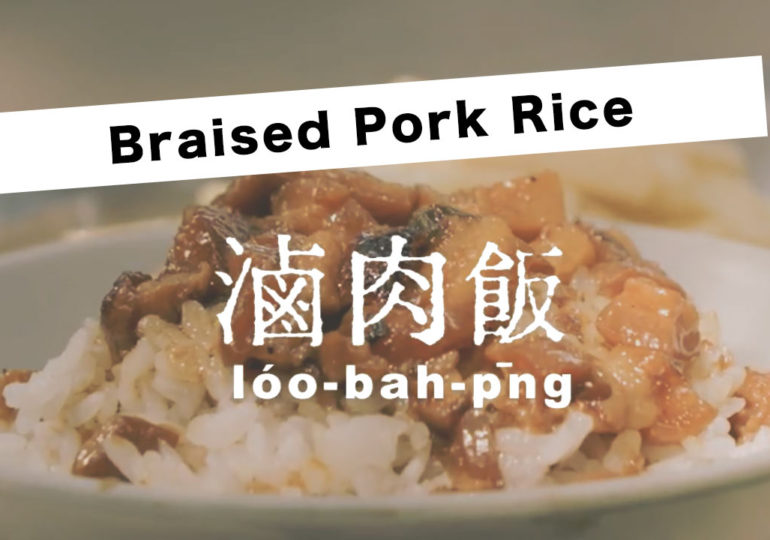 台北老派滷肉飯 Taipei's Classic ~Braised Pork Rice~
