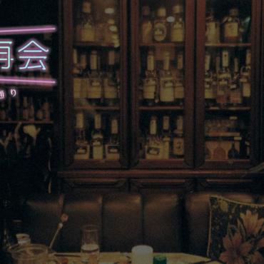 【特輯】條通再會~林森北路的台北日式酒場文化