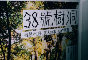 希望這場展覽不會發生「 38 號樹洞」